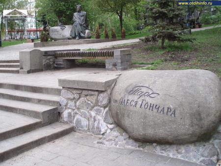 Фото: Памятник А. Т. Гончару, памятник Олесю Гончару