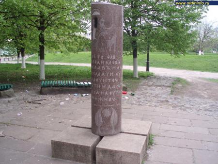 Фото: Памятный знак первой школе на Руси