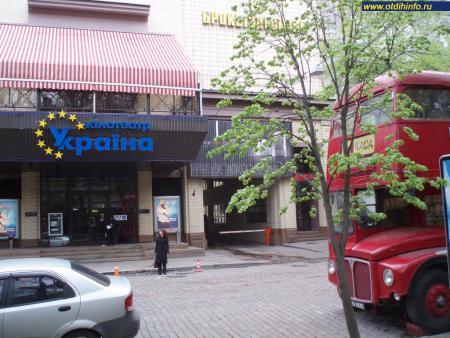 Фото: Кинотеатр Украина
