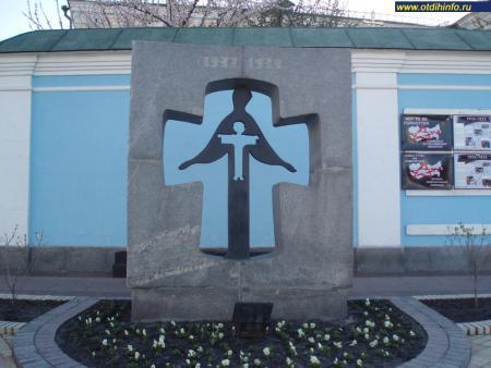 Фото: Памятник жертвам голодомора 1932–1933 гг.