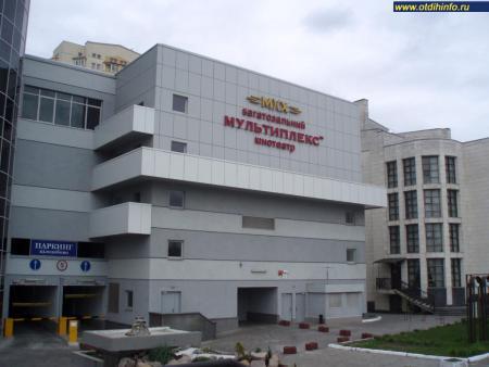 Фото: Кинотеатр Мультиплекс в ТРК «Комод»