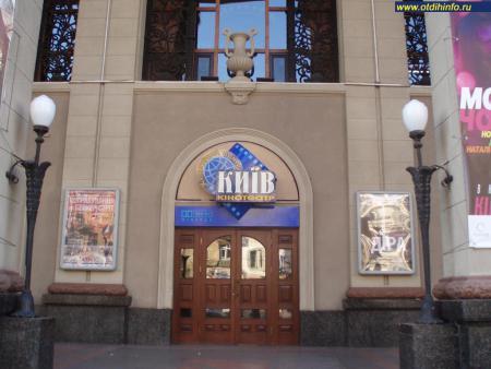 Фото: Кинотеатр Киев