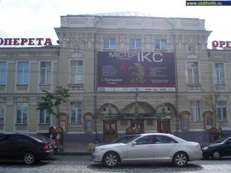 Фото: Киевский академический театр оперетты
