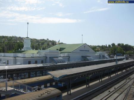 Фото: Железнодорожный вокзал Севастополя