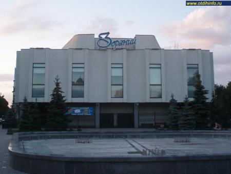 Фото: Кинотеатр Зоряный