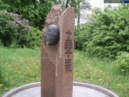 Фото: Памятный знак венграм