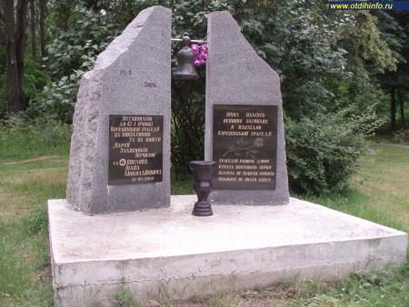 Фото: Памятник жертвам Куреневской трагедии