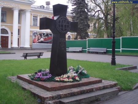 Фото: Памятник жертвам репрессий 1930—1950 г. г.