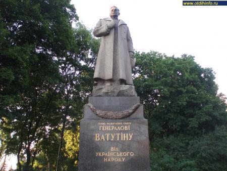 Фото: Памятник Н. Ф. Ватутину