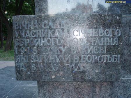 Фото: Памятник участникам Январского восстания