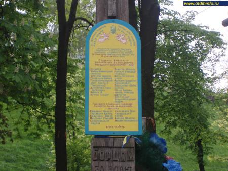 Фото: Памятник Героям Крут