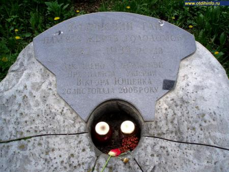 Фото: Памятник жертвам голодомора 1932–1933 гг., Калиновый гай