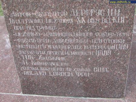 Фото: Памятник С. П. Тимошенко