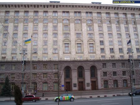 Фото: Здание городской администрации Киева