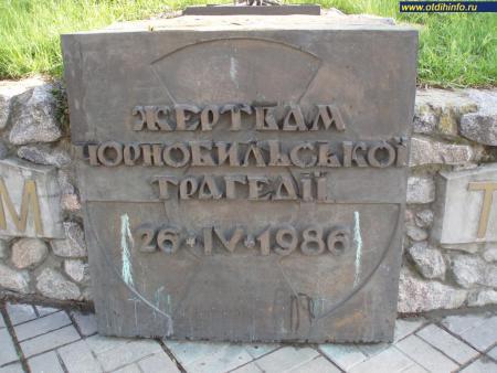 Фото: Памятник жертвам Чернобыльской катастрофы