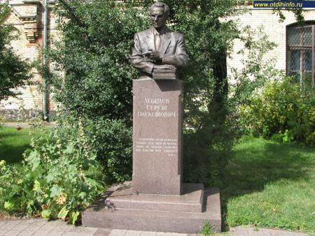 Фото: Памятник С. А. Лебедеву