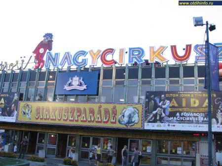 Фото: Венгерский национальный цирк, Будапештский цирк