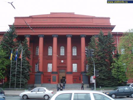 Фото: Красный корпус университета им Т. Г. Шевченко