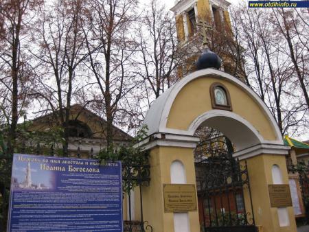 Фото: Церковь Иоанна Богослова
