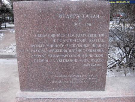 Фото: Памятник Индире Ганди