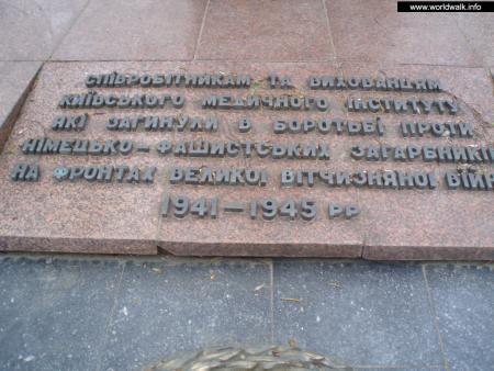 Фото: Памятник студентам и преподавателям университета им. А. А. Богомольца — участникам ВОВ