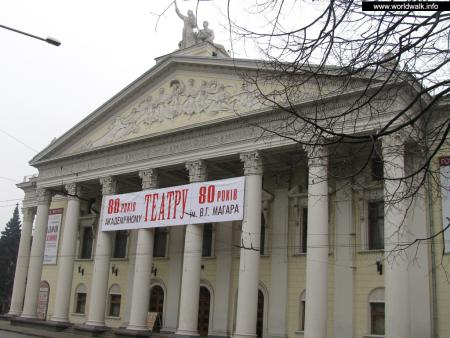 Фото: Театр им. В. Г. Магара, Запорожский драматический театр им. В. Г. Магара