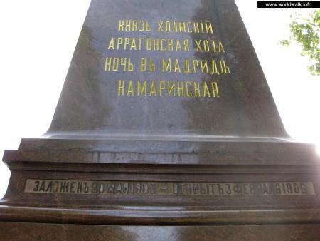 Фото: Памятник М. И. Глинке