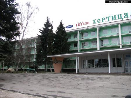 Фото: Хортица, гостиница
