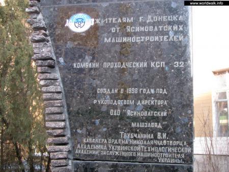 Фото: Памятник проходческому комбайну, памятник комбайну КСП-32