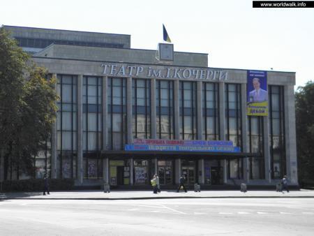 Фото: Житомирский областной украинский музыкально-драматический театр имени Ивана Кочерги