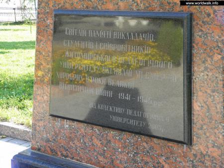 Фото: Памятник студентам и преподавателям Житомирского государственного университета