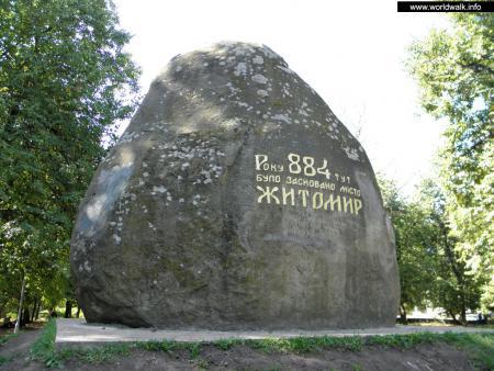 Фото: Памятный камень на месте основания Житомира в 884 г.