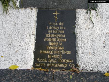 Фото: Памятный крест расстрелянным священникам