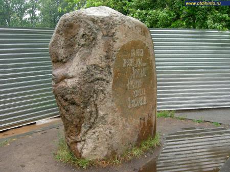 Фото: Памятный камень на месте предполагаемого основания Ярославля в 1010 г.
