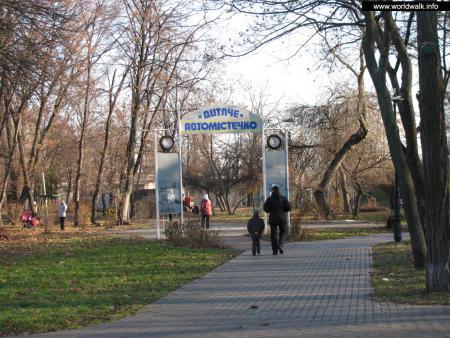 Фото: Куренёвский парк