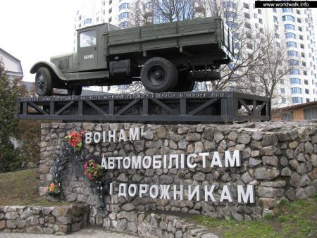 Фото: Памятник воинам-автомобилистам и дорожникам