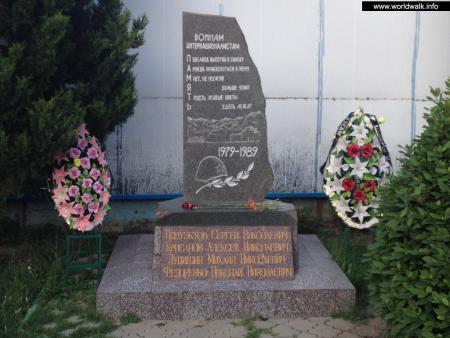 Фото: Памятник воинам-афганцам, памятник воинам-интернационалистам