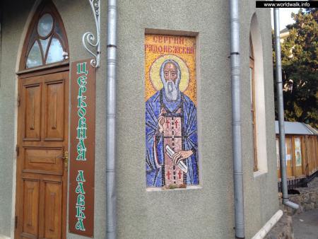 Фото: Церковь Феодора Стратилата, церковь всех крымских святых и Феодора Стратилата