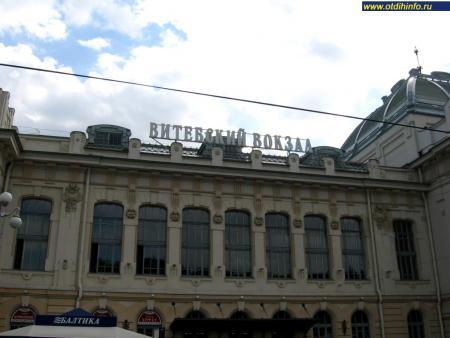 Фото: Витебский вокзал (Санкт-Петербург)