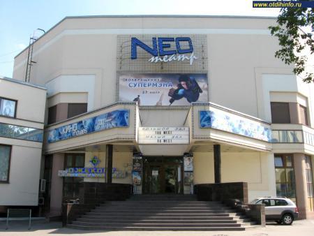 Фото: Кинотеатр Нео, Кронверк Синема