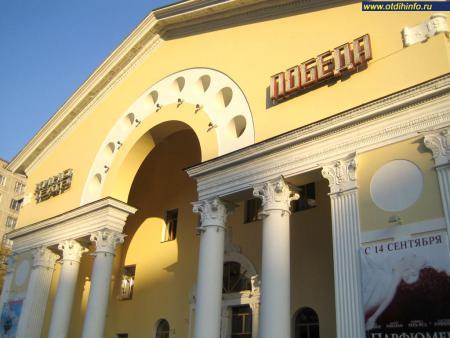 Фото: Кинотеатр Победа
