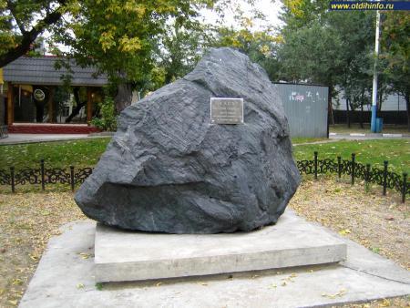 Фото: Памятный камень на месте гибели В. П. Чкалова в 1938 г.