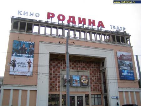 Фото: Кинотеатр Родина