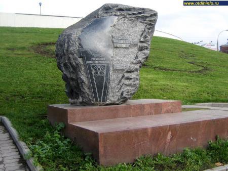 Фото: Памятник Героям-олимпийцам России