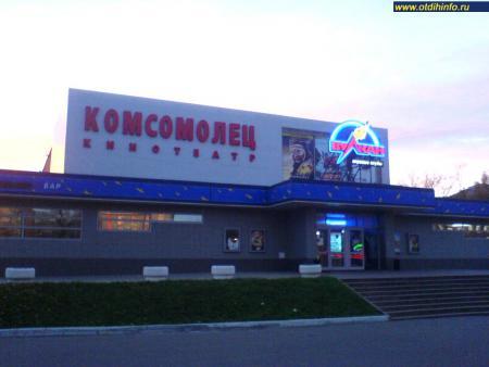 Фото: Кинотеатр Комсомолец, Пирамида Синема