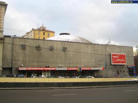 Фото: Театр Сатиры, Московский академический театр Сатиры