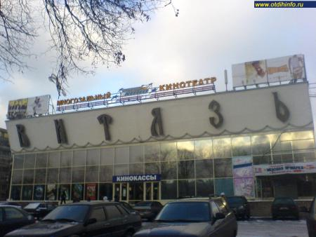 Фото: Кинотеатр Витязь, Формула кино