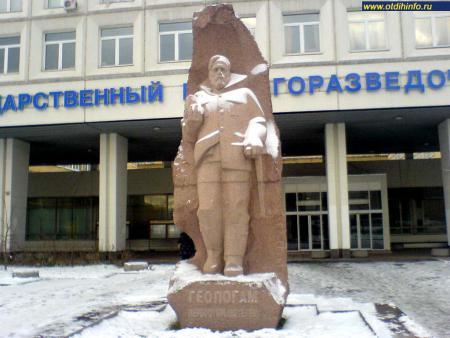Фото: Памятник геологам-первооткрывателям