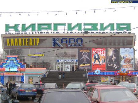 Фото: Кинотеатр Киргизия, Каро Фильм