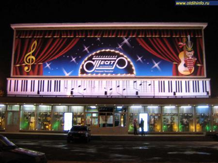 Фото: Театр Чихачева, Московский государственный музыкальный театр под руководством Геннадия Чихачева